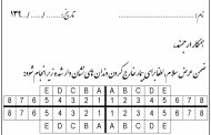 برگه کشیدن