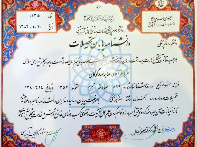 مدرک دکتری عمومی از دانشگاه شهید بهشتی تهران