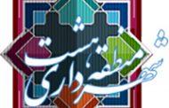 اطلاعیه و گزارش در مورد همکاری با کلینیک شهرداری منطقه ۸ تهران