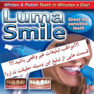 luma smile لوما اسمایل تبلیغ کاذب است