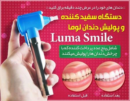 تبلیغ لوما اسمایل در ایران