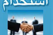قرارداد های همکاری پزشکی و دندان پزشکی