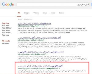 آنالیز سفالومتری در گوگل