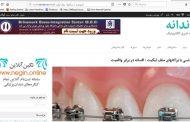 دندانه و نگین : رسانه هایی در خدمت سیر آزاد اطلاعات؟ یا ...؟- پرونده یک سانسور وسیع