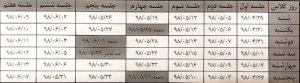 جدول زمانی کلاس ها